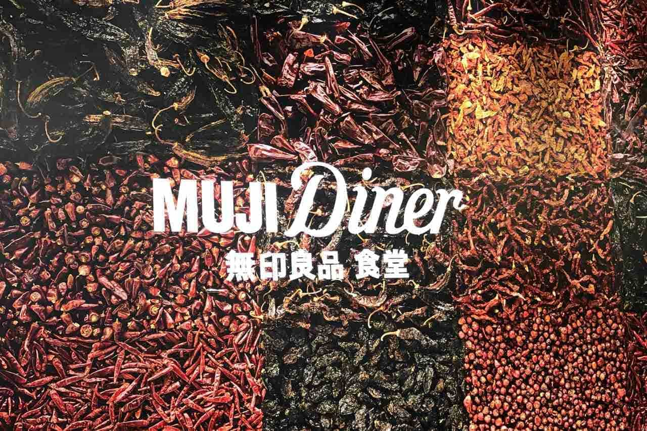 無印良品 銀座の「MUJI Diner」