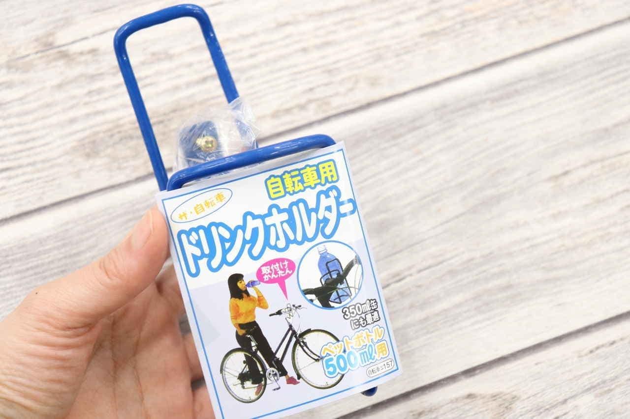 自転車用ドリンクホルダー