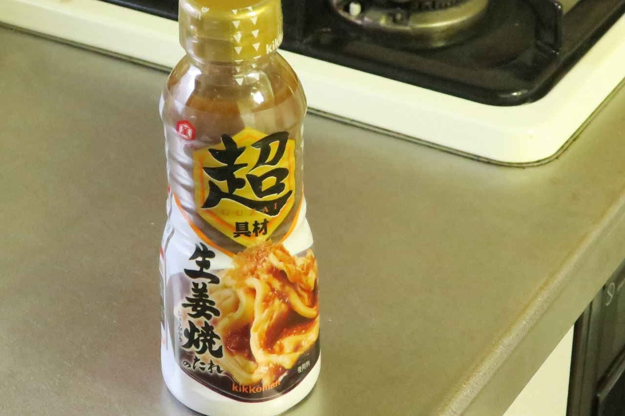超生姜焼きのたれ