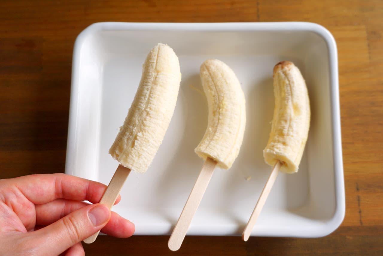 正栄食品「おうちで簡単チョコバナナ」