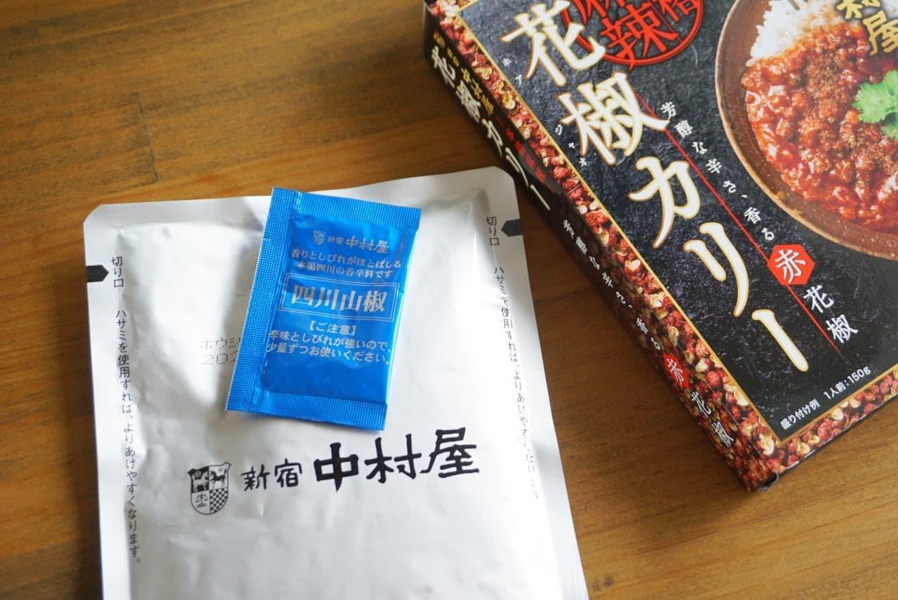新宿中村屋「本格麻辣 花椒カリー」