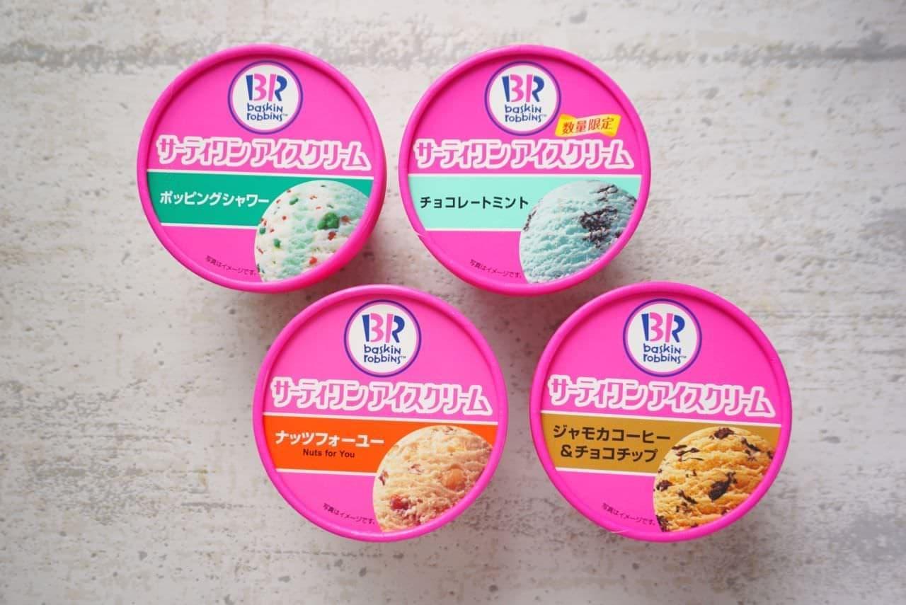 デイリーヤマザキのサーティワンアイスクリーム