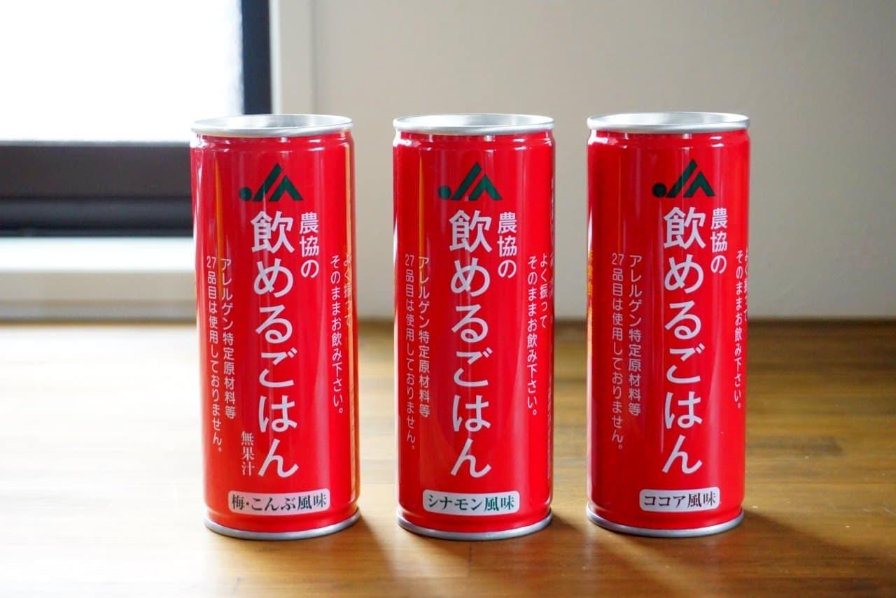 JA北大阪「農協の飲めるごはん」