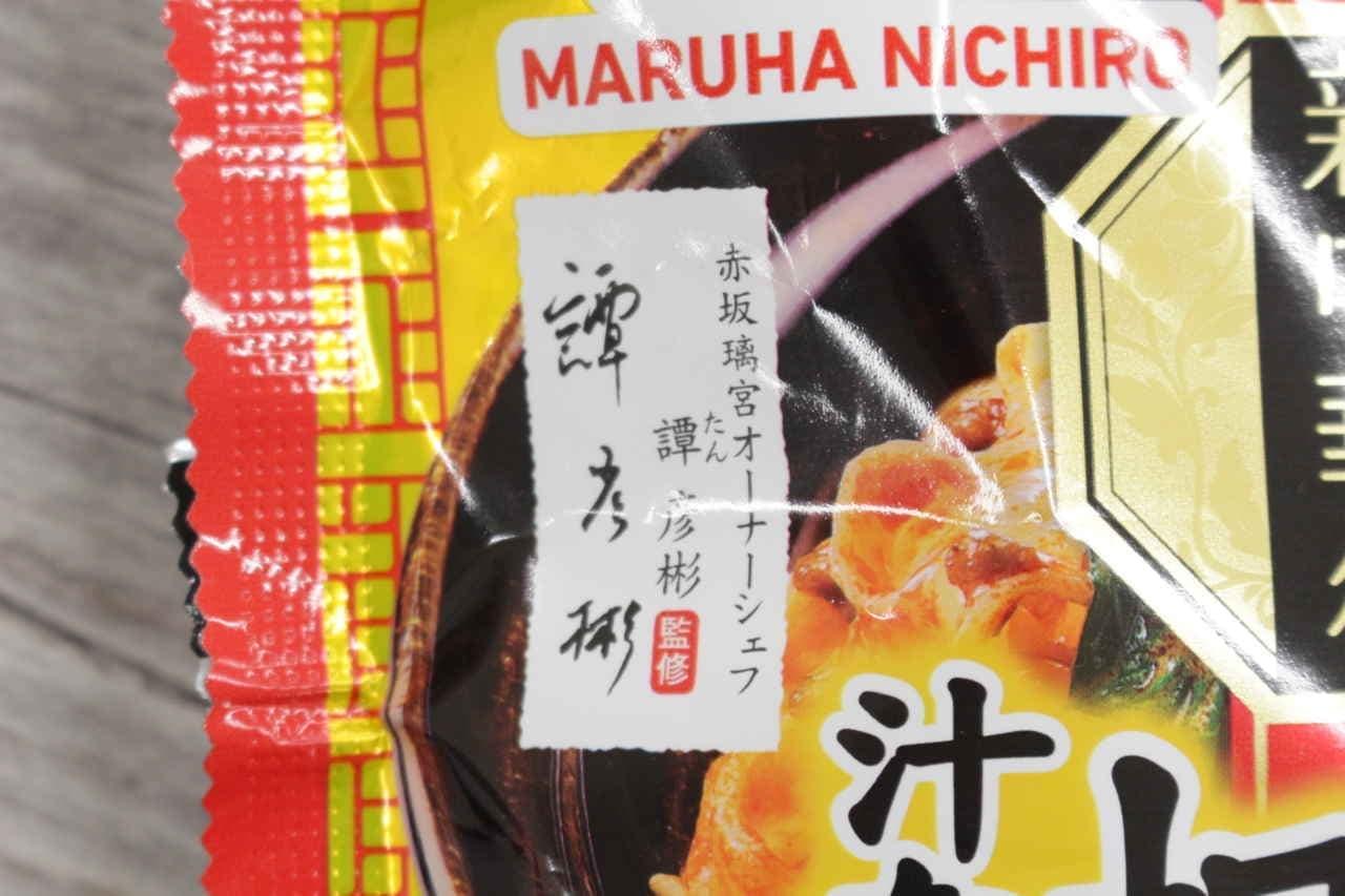 汁なし坦々刀削麺 冷凍食品