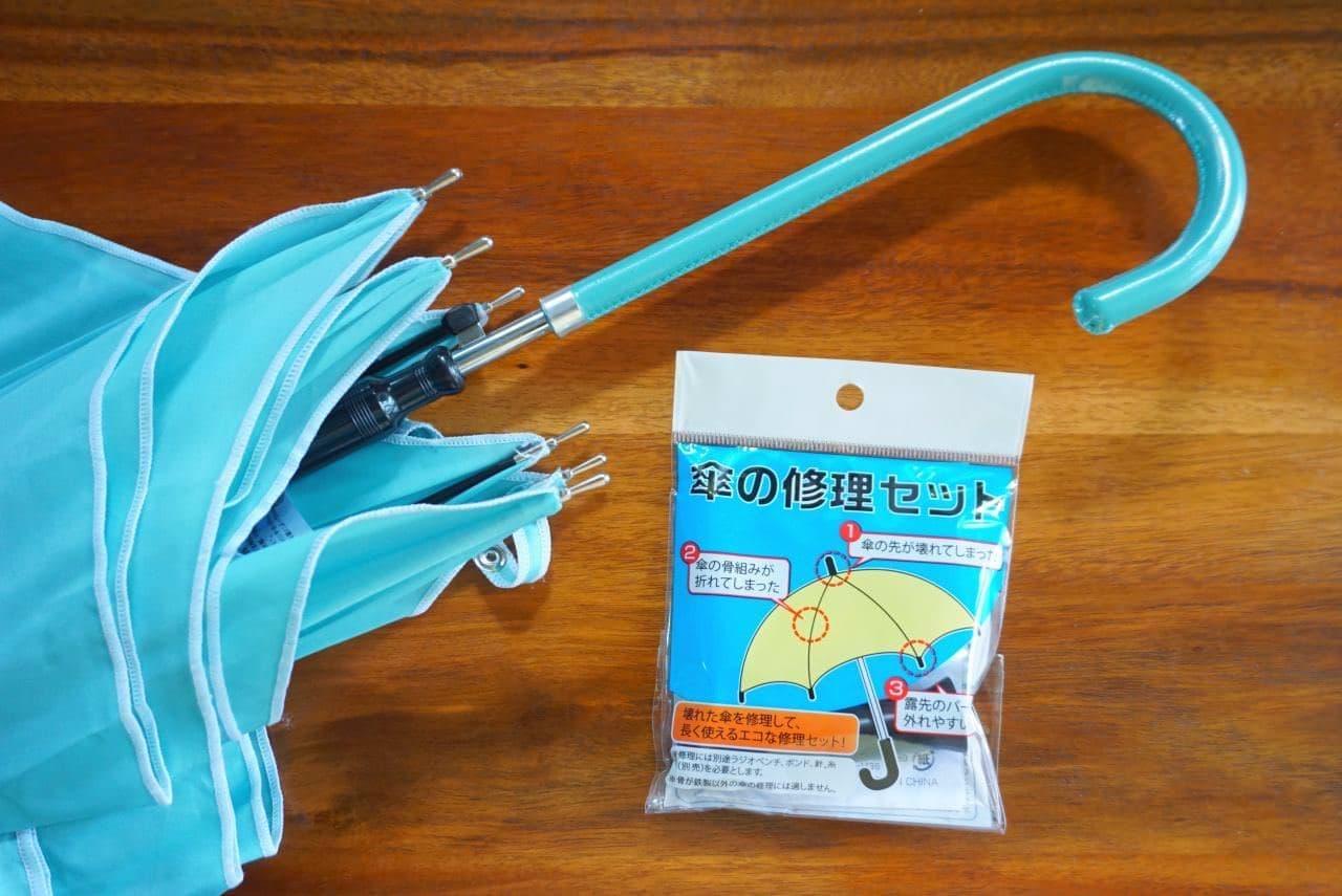 100均「傘修理セット」