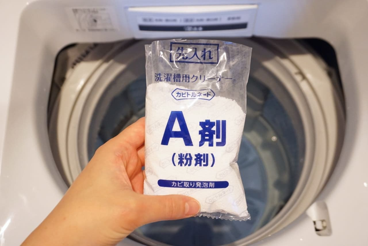 洗濯槽用クリーナー「カビトルネード」