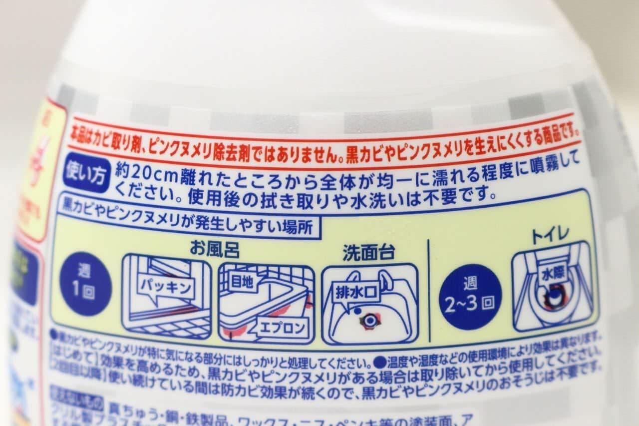 カビやピンクヌメリ防止に役立つアース製薬のらくハピ水まわりの防カビスプレー