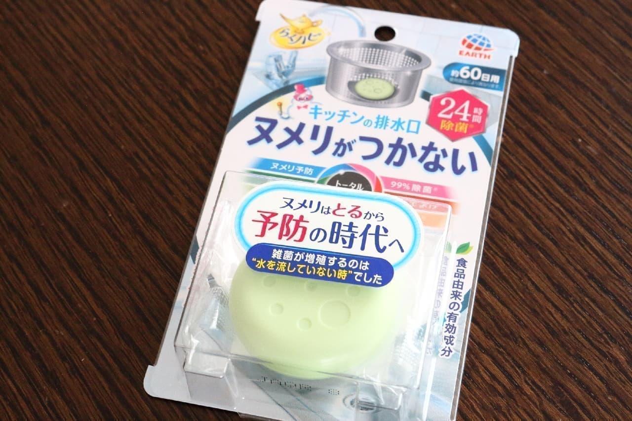 汚れを防止し、お風呂掃除をラクにするヌメリ・カビ防止剤「お風呂の排水口 ピンクヌメリ予防 防カビプラス」