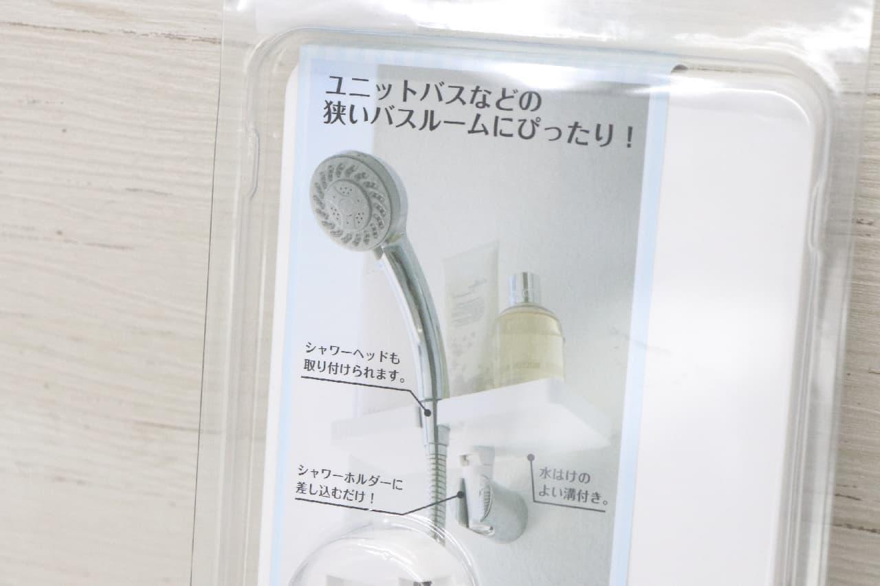 シャワーホルダートレイ ミスト