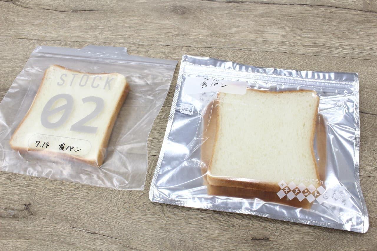 パンや肉、ご飯、魚、野菜の冷凍焼けを防ぐ保存袋「キチントさん フリーザーバッグ おいしさキープ」