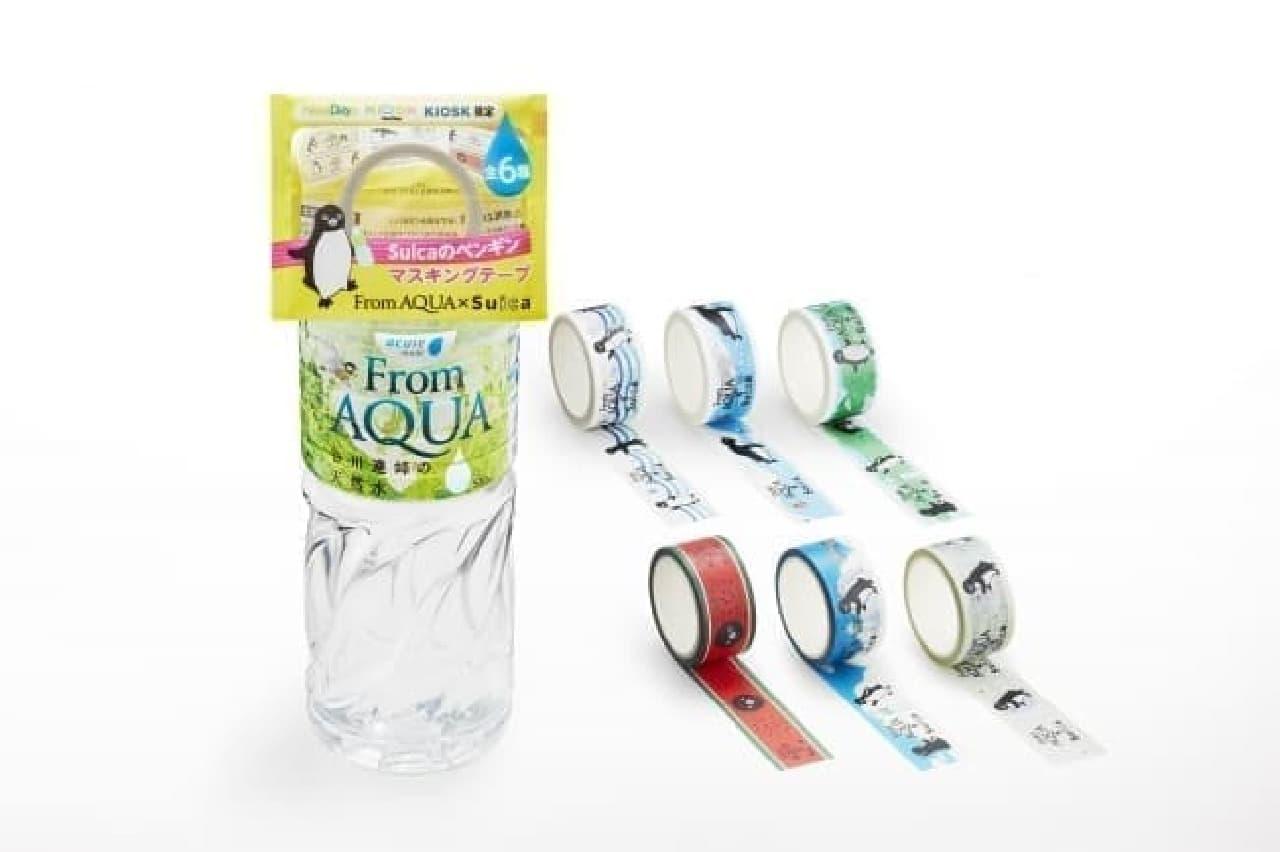 Suicaのペンギンが可愛いマステに♪ 天然水「From AQUA」の数量限定キャンペーン