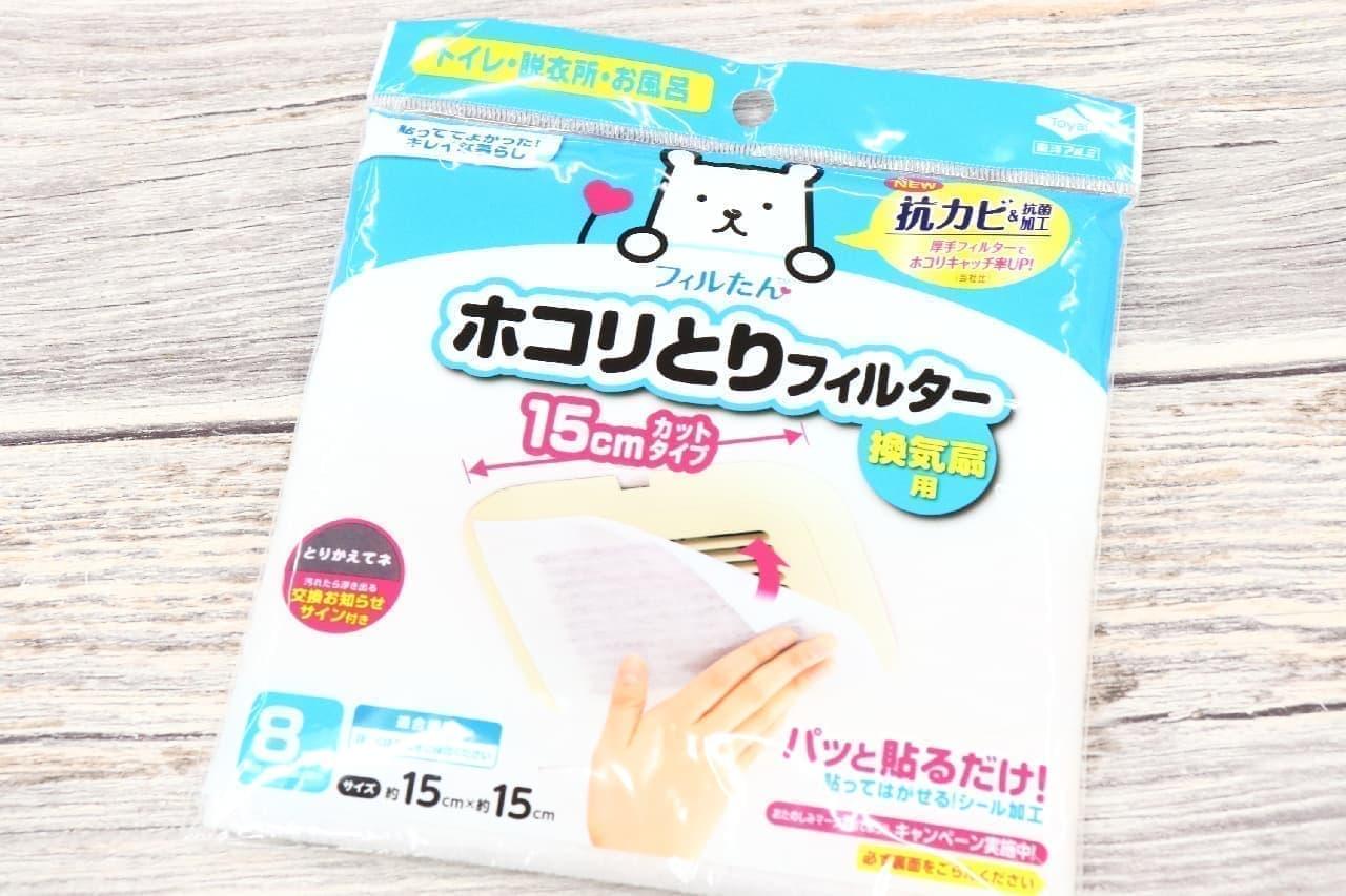 トイレや脱衣所の換気扇掃除の手間を減らす東洋アルミ「パッと貼るだけ ホコリとりフィルター」