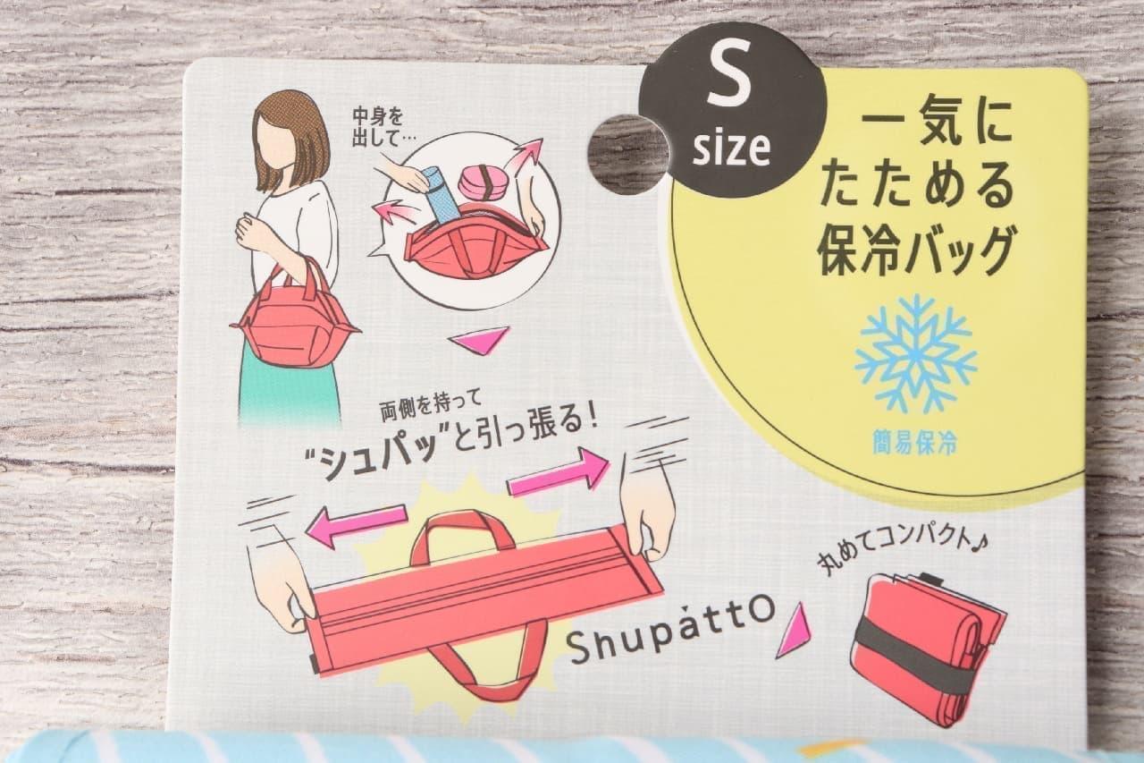 一気にコンパクトにたためる「Shupatto(シュパット)」の保冷バッグ一気にコンパクトにたためる「Shupatto(シュパット)」の保冷バッグ