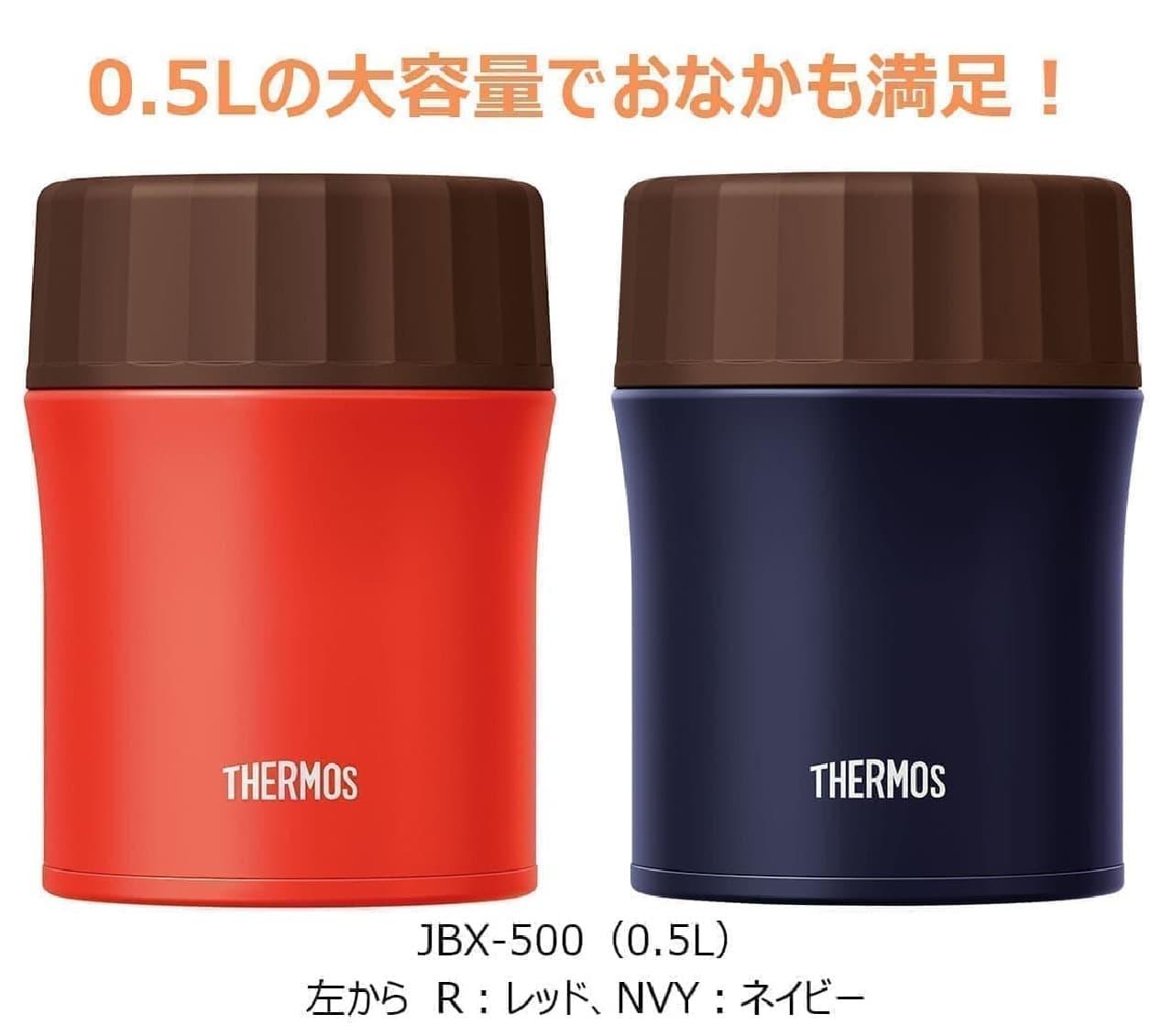 サーモス 真空断熱スープジャー(JBX-500)