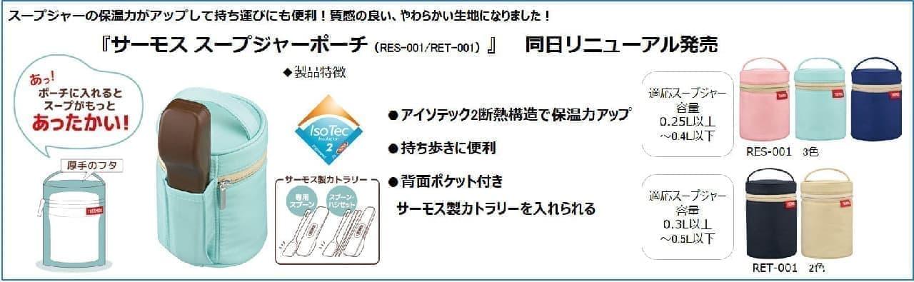 サーモス スープジャーポーチ(RES-001/RET-001)