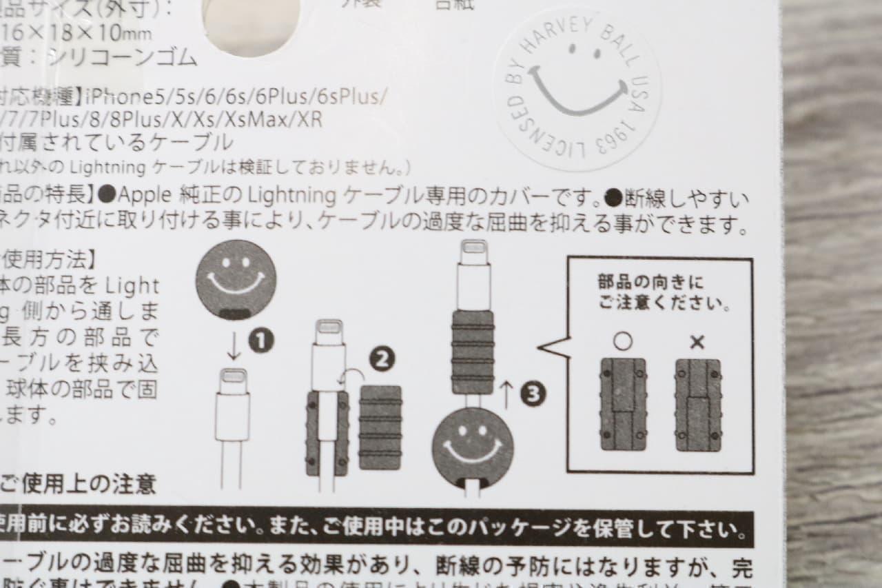 100均の可愛い充電ケーブルカバー