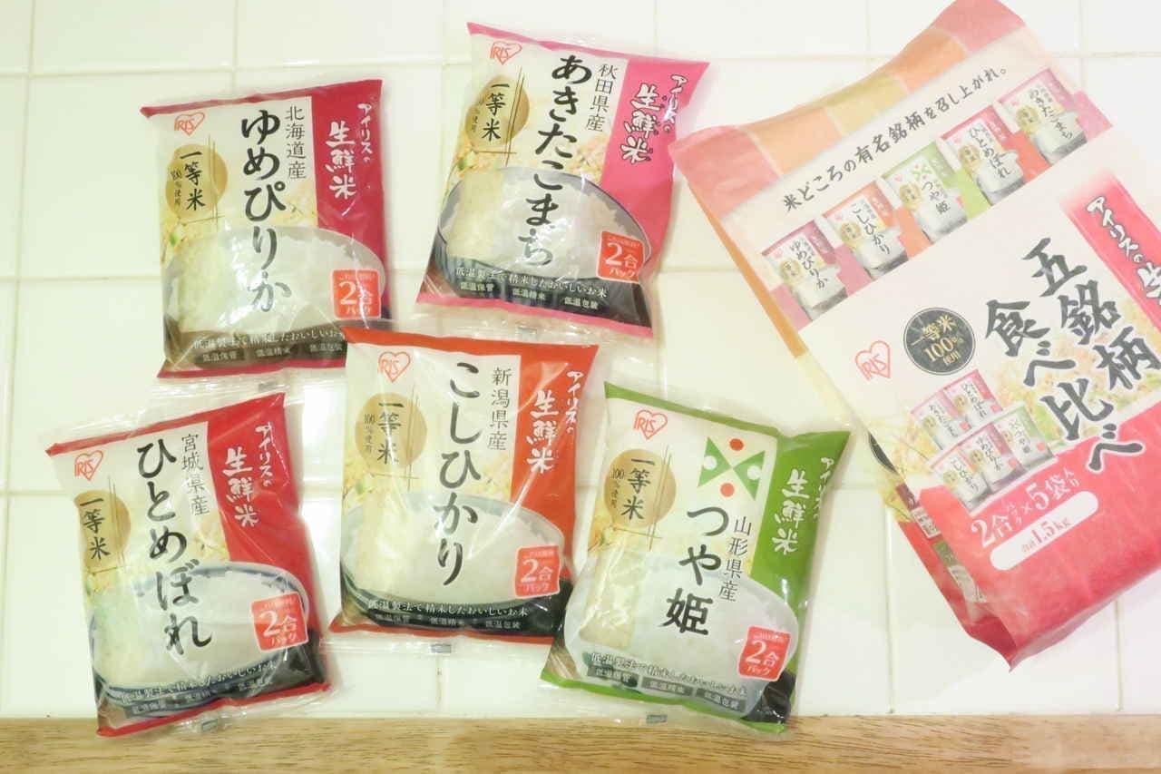 米食べ比べセット アイリスオーヤマ