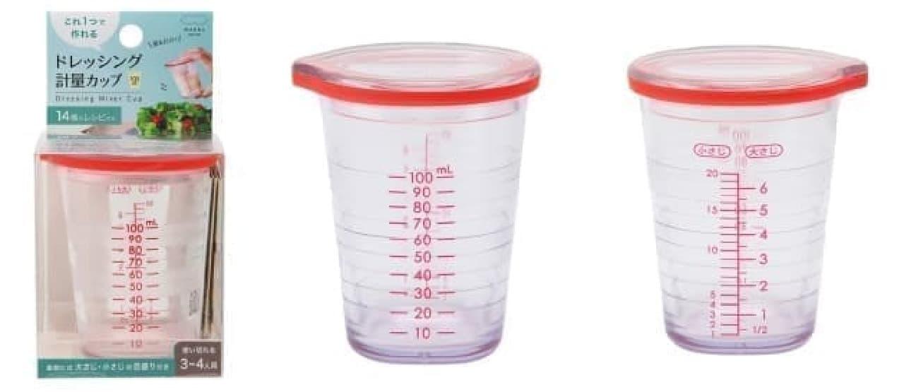 使い切りサイズでむだなし!混ぜてふるだけ、手作りドレッシングが簡単にできる専用容器
