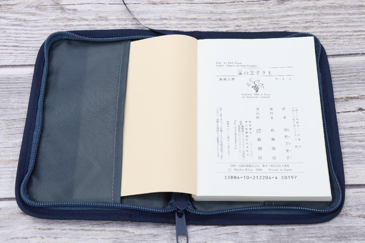 キュービックス ブックカバー ラウンドジップ(文庫サイズ)