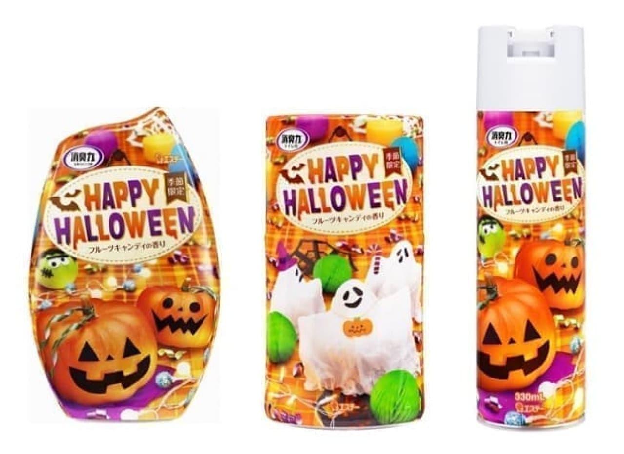 消臭芳香剤の「消臭力」がハロウィンデザインになって登場。可愛いパッケージとフルーツキャンディの香り