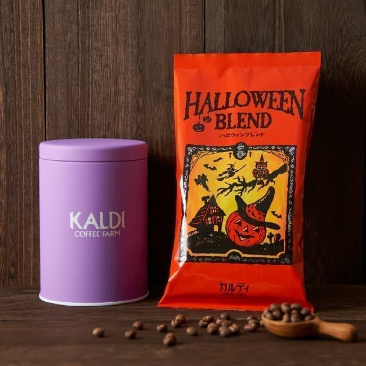 カルディからハロウィンブレンド&キャニスター缶セット--約200種類のハロウィン商品も注目!