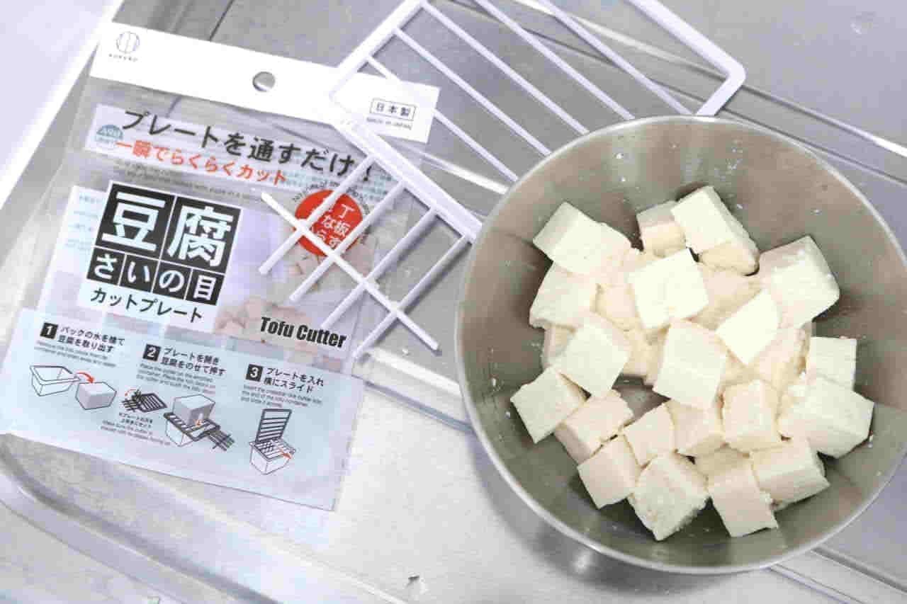 豆腐さいの目カットプレート