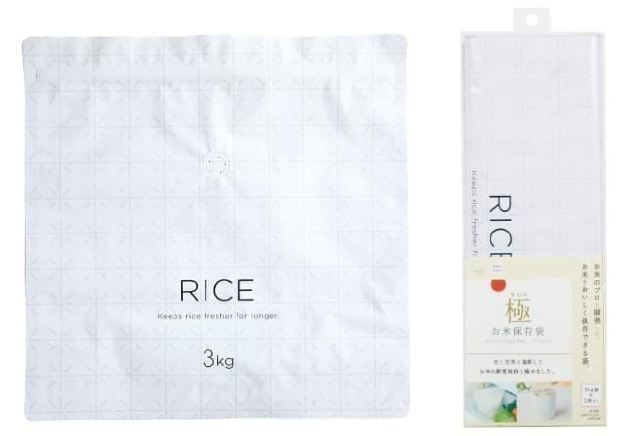 マーナ、極お米保存袋