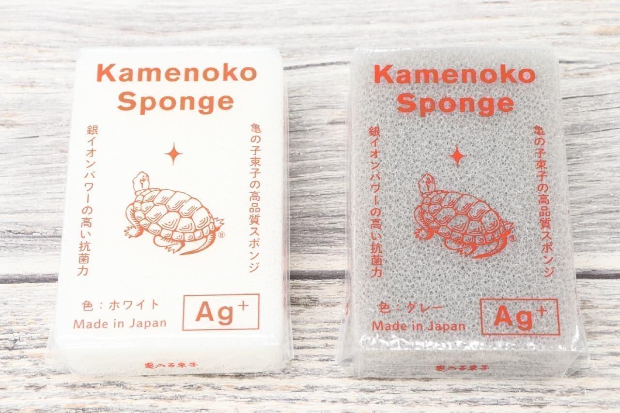 亀の子スポンジの秋の限定色コーヒーとカフェオレ