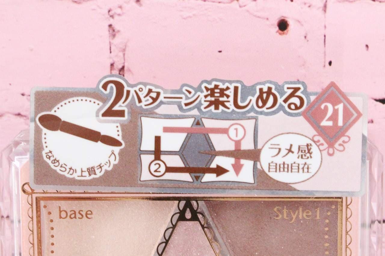 キャンメイク「パーフェクトスタイリストアイズ」の新色「No.21 ストロベリーミルクモカ」