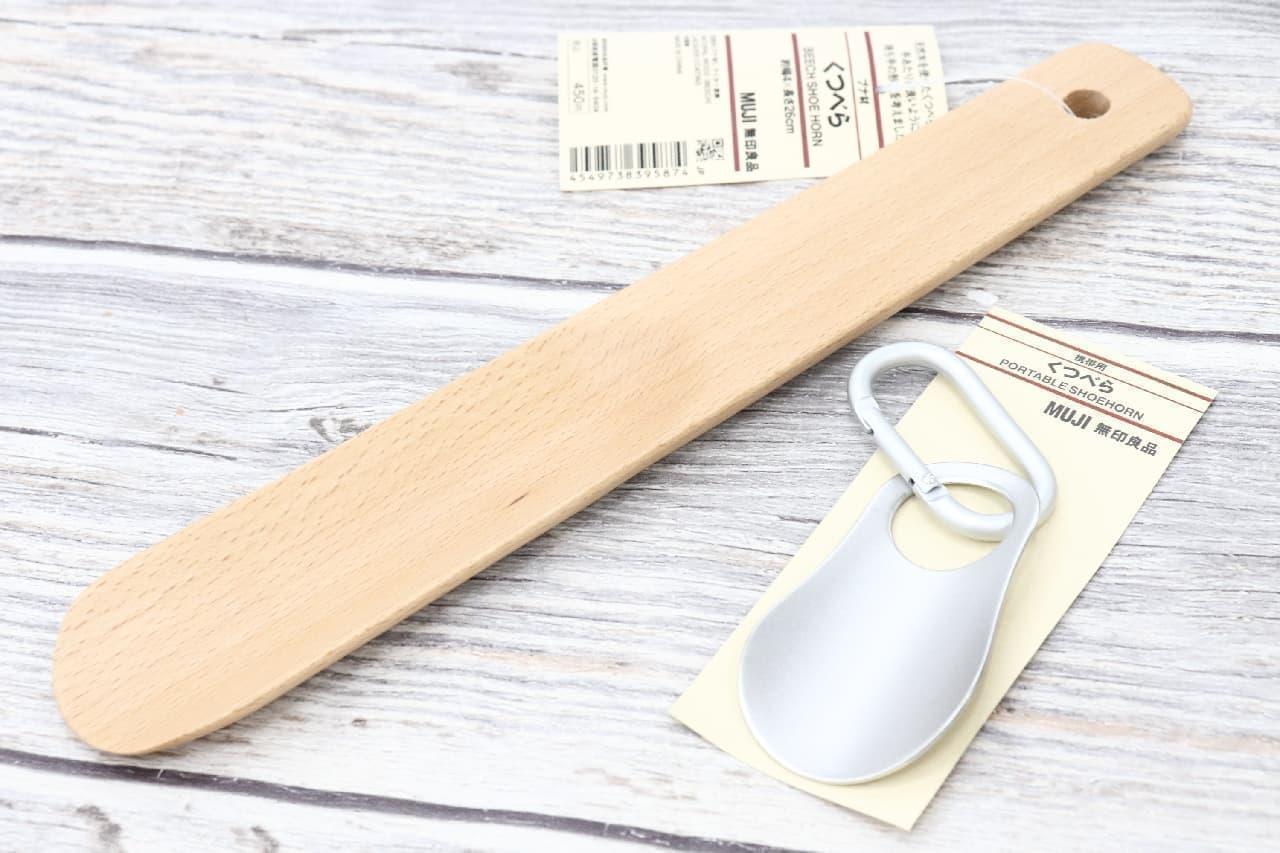 携帯用のミニサイズや天然木製も--無印の靴べら2商品