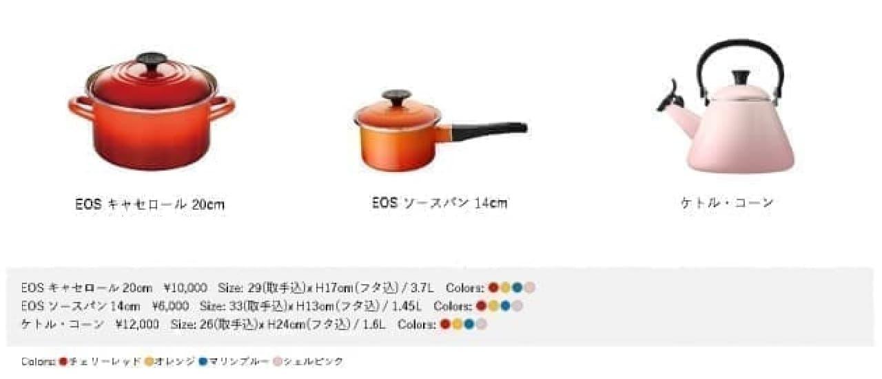 ル・クルーゼからホーロー鍋のシリーズ--薄くて軽量、ギフトにもぴったりの可愛さ