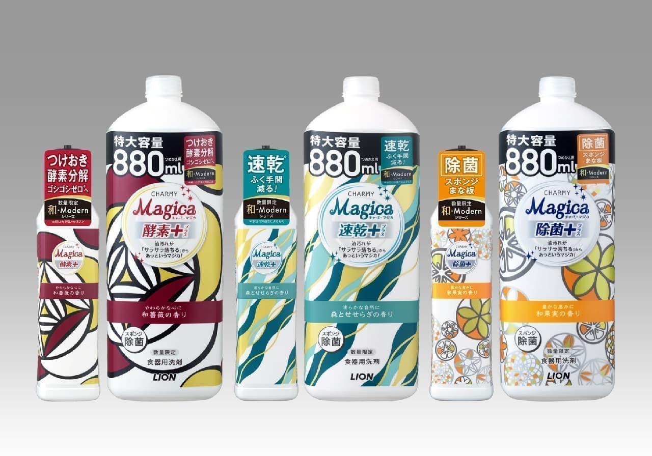 """キッチン用洗剤「Magica(マジカ)」が""""和モダン""""に--速乾や除菌など便利な機能も"""