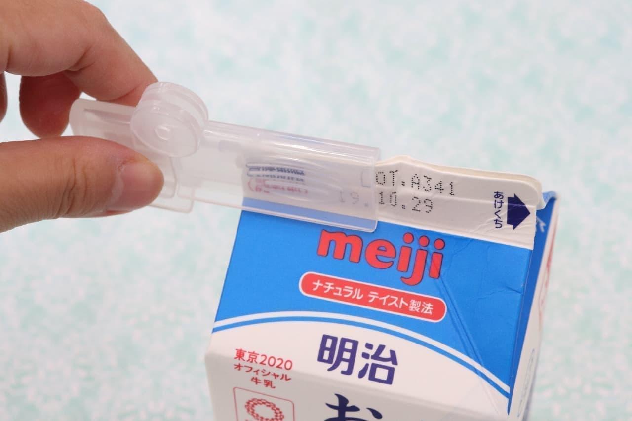 冷蔵庫のニオイ移りを防止!100均の牛乳パック用クリップ--開け閉め簡単、お茶やジュースにも