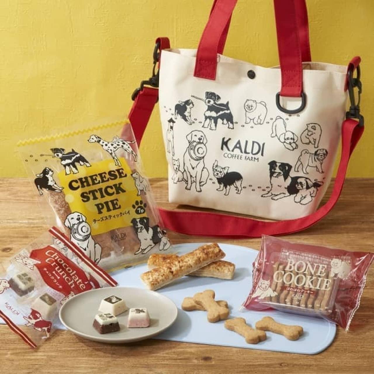 カルディに「いぬの日おさんぽバッグ」が登場--散歩に便利なショルダータイプ、ほね型のバタークッキーも