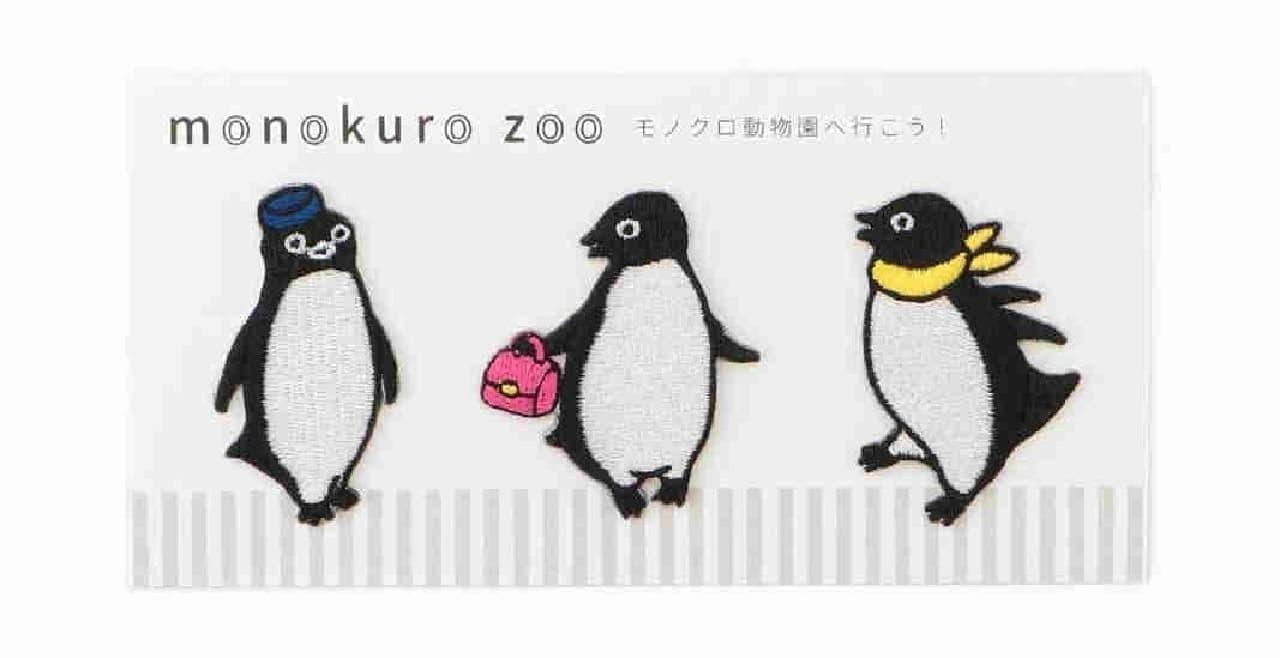 モノクロ動物園 坂崎千春