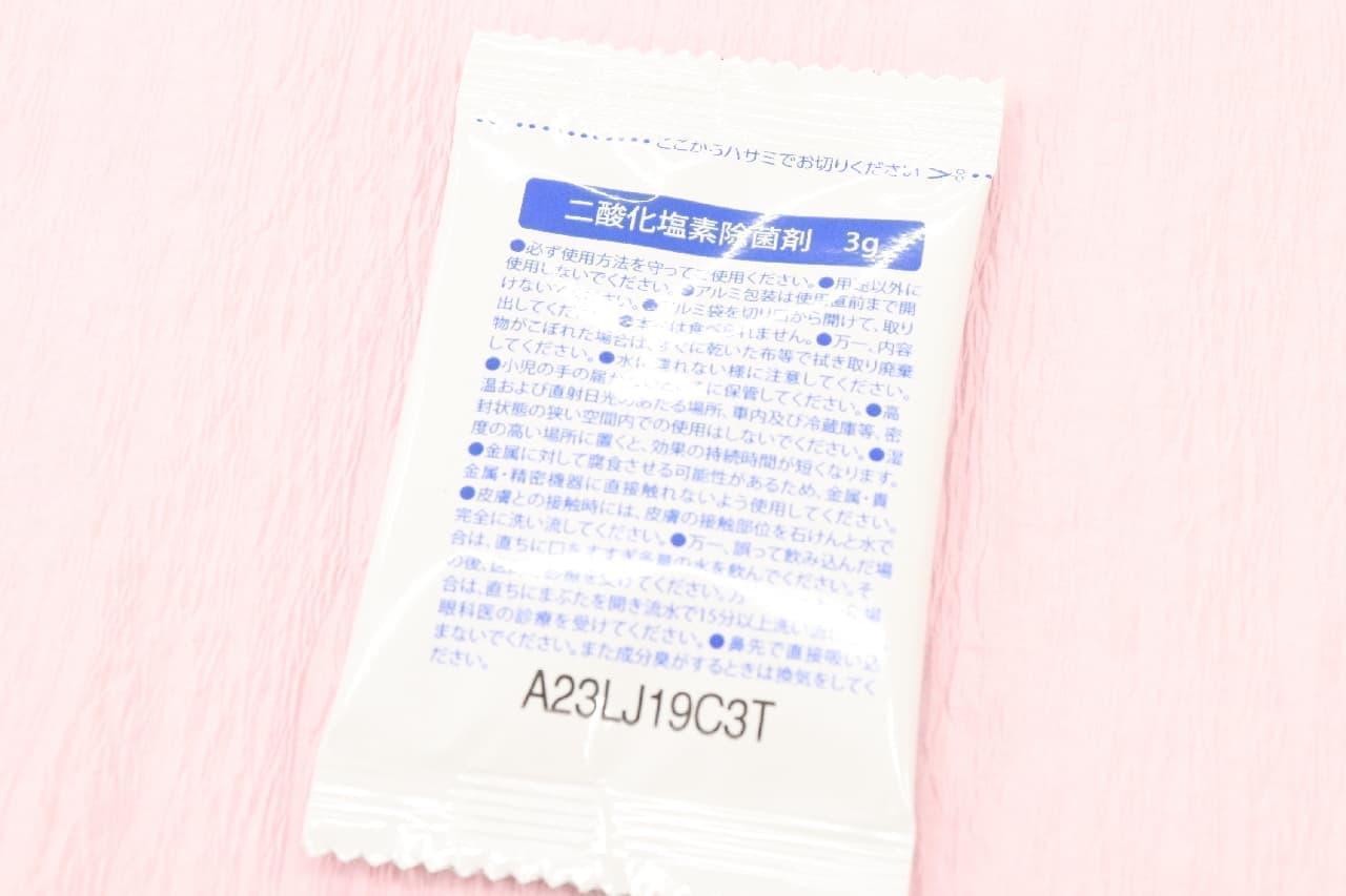 除菌剤のウイルオフ チャーム ポムポムプリン