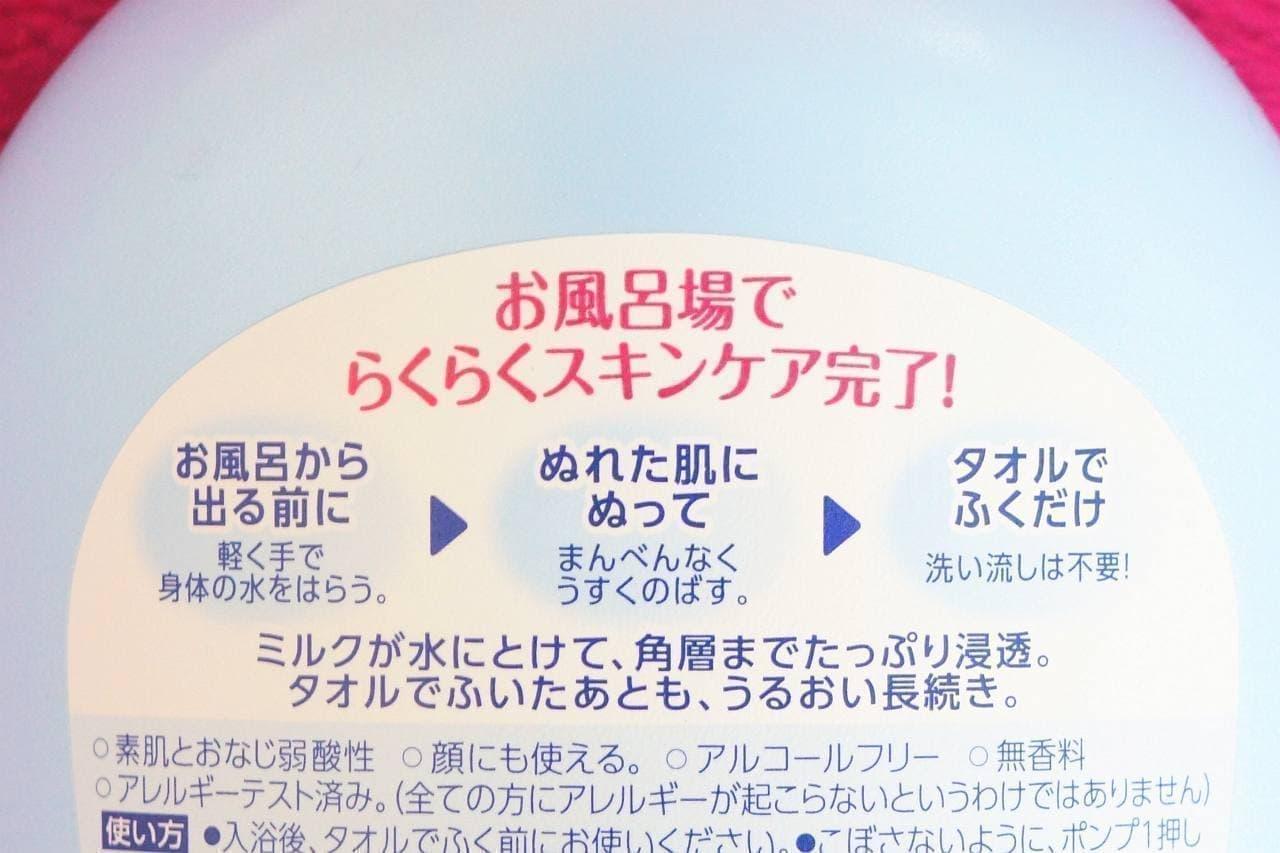 ビオレu お風呂で使ううるおいミルク