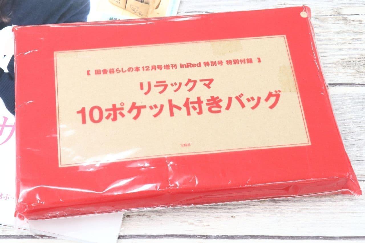 リラックマの可愛いバッグが「In Red」付録に--ローソン・HMV&BOOKS限定、ポケット10個で実用的