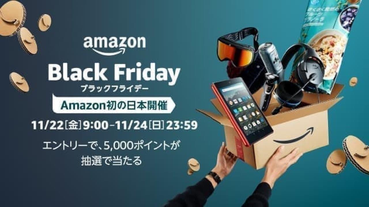 狙い目は黒色の商品?Amazonがブラックフライデーを開催--数万点がセール対象に