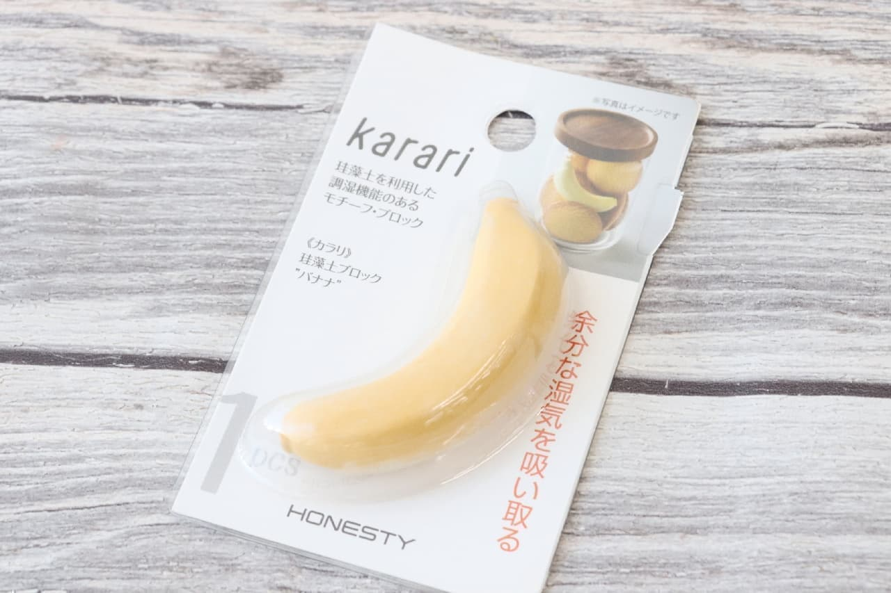 バナナやにんじん型が可愛い--塩やお菓子の湿気対策に役立つ珪藻土「karari」