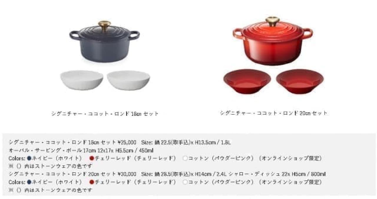 ル・クルーゼからクリスマスを彩る鍋や食器--可愛いトリコロールカラーも