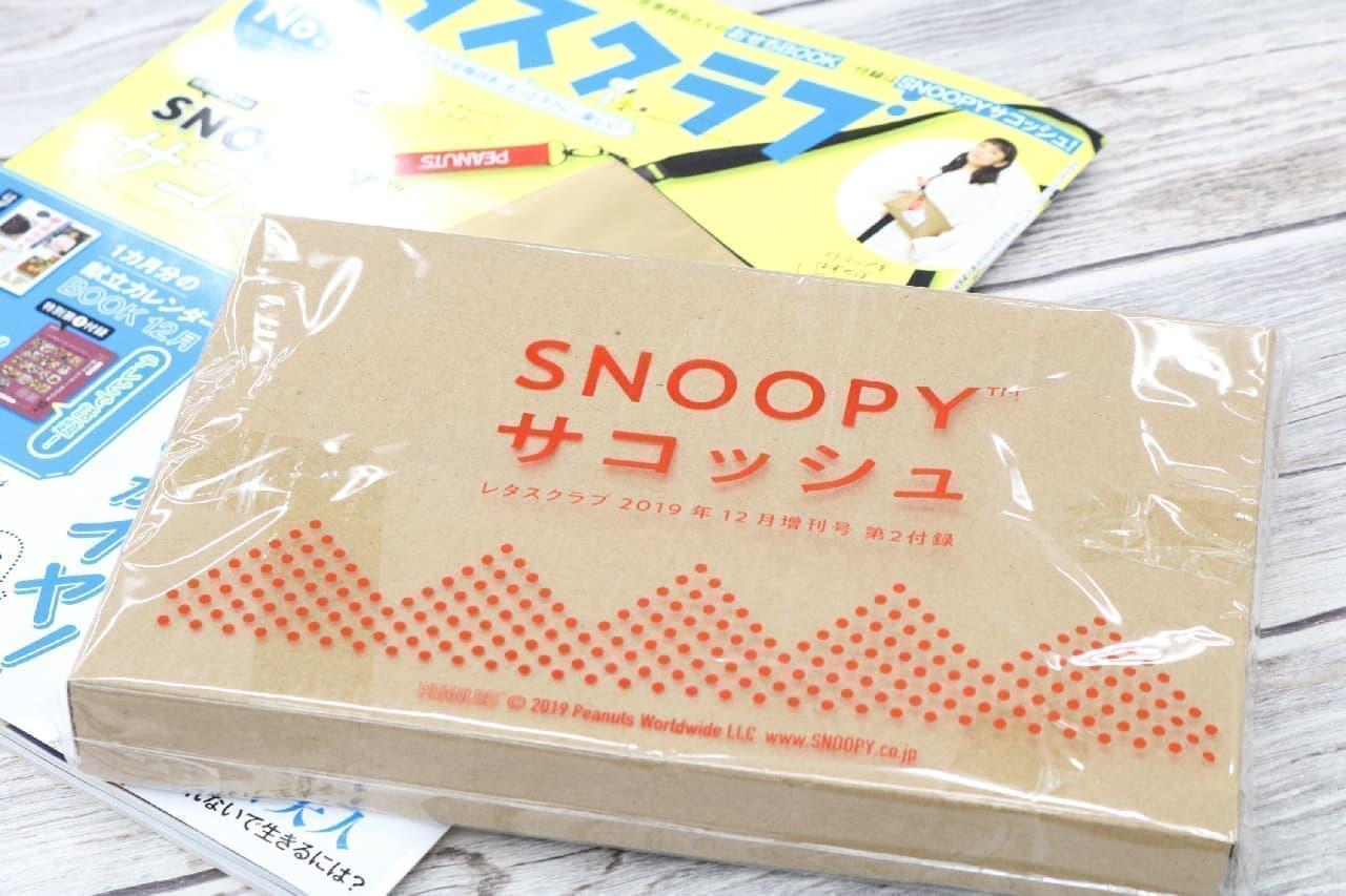 「レタスクラブ」12月増刊号の付録のSNOOPYサコッシュ