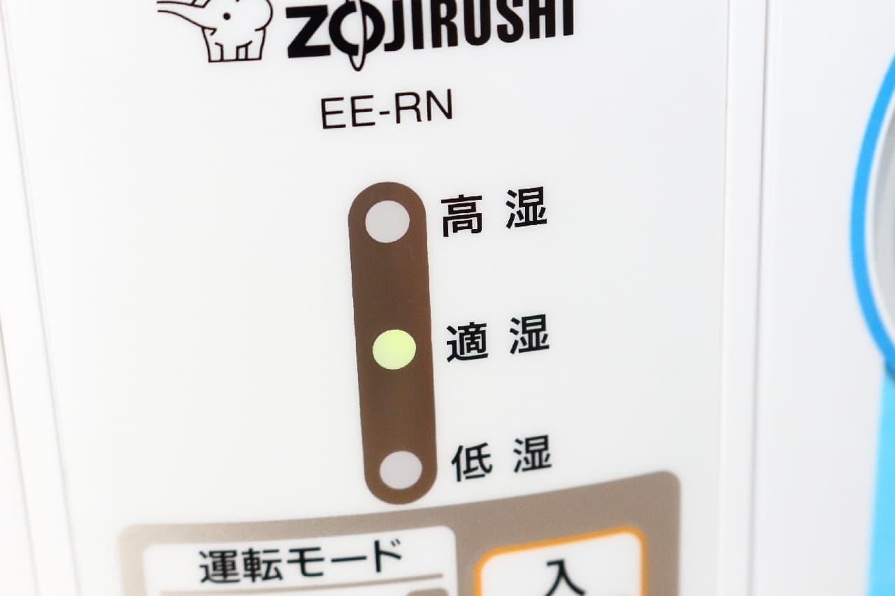 象印「スチーム式加湿器/EE-RN型」