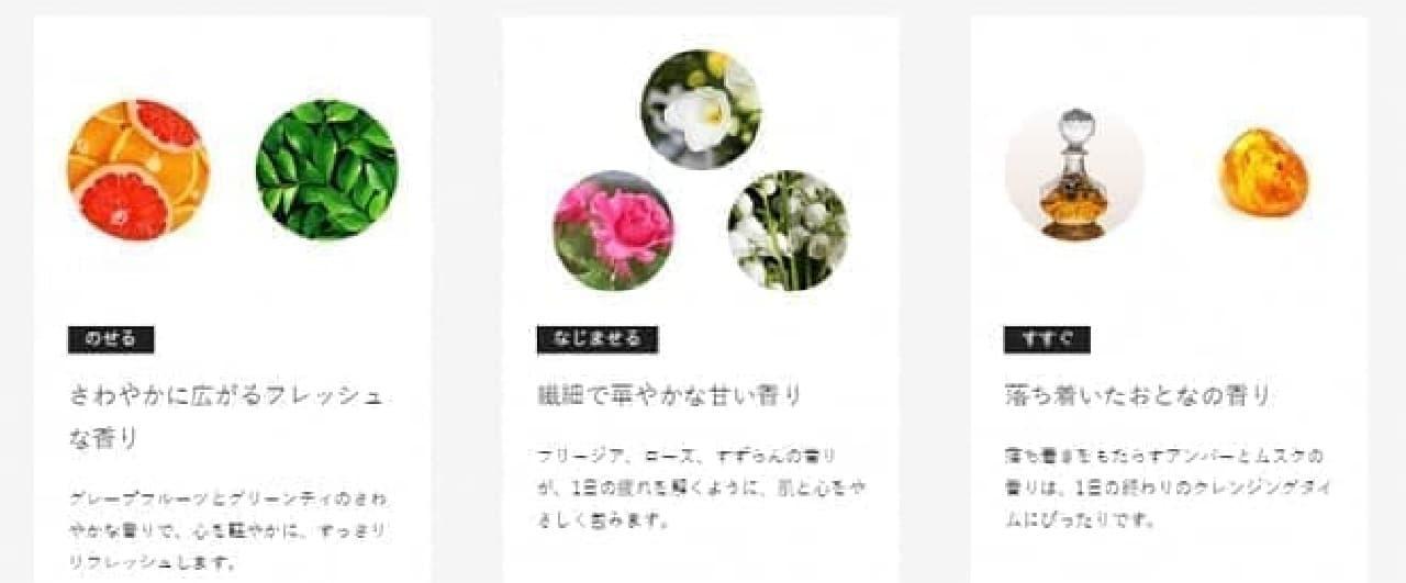 ルルルン クレンジングバーム(アロマタイプ)の香り
