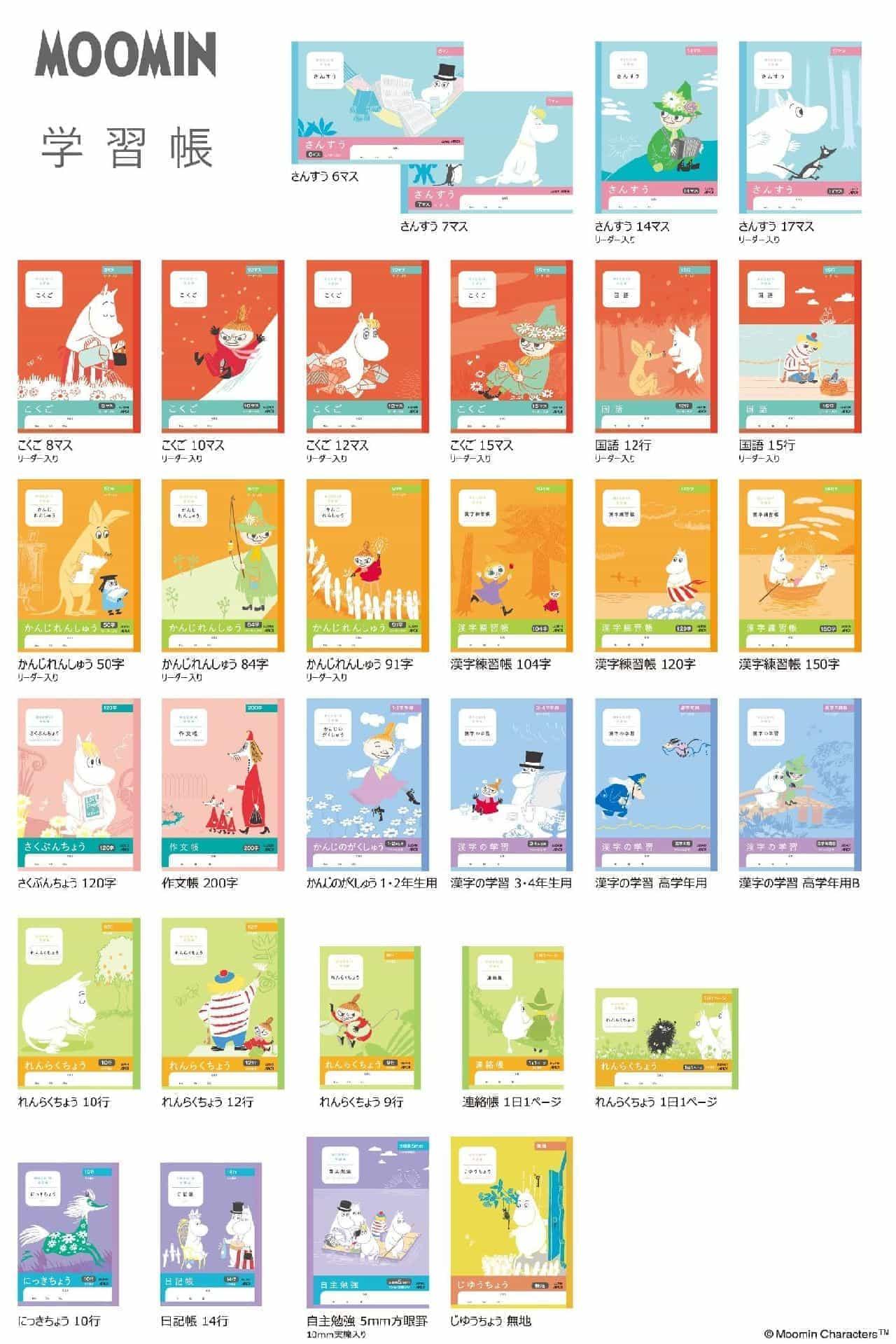 可愛くて使いやすい「ムーミン学習帳」が日本ノートから--学年に合わせて選べる31種