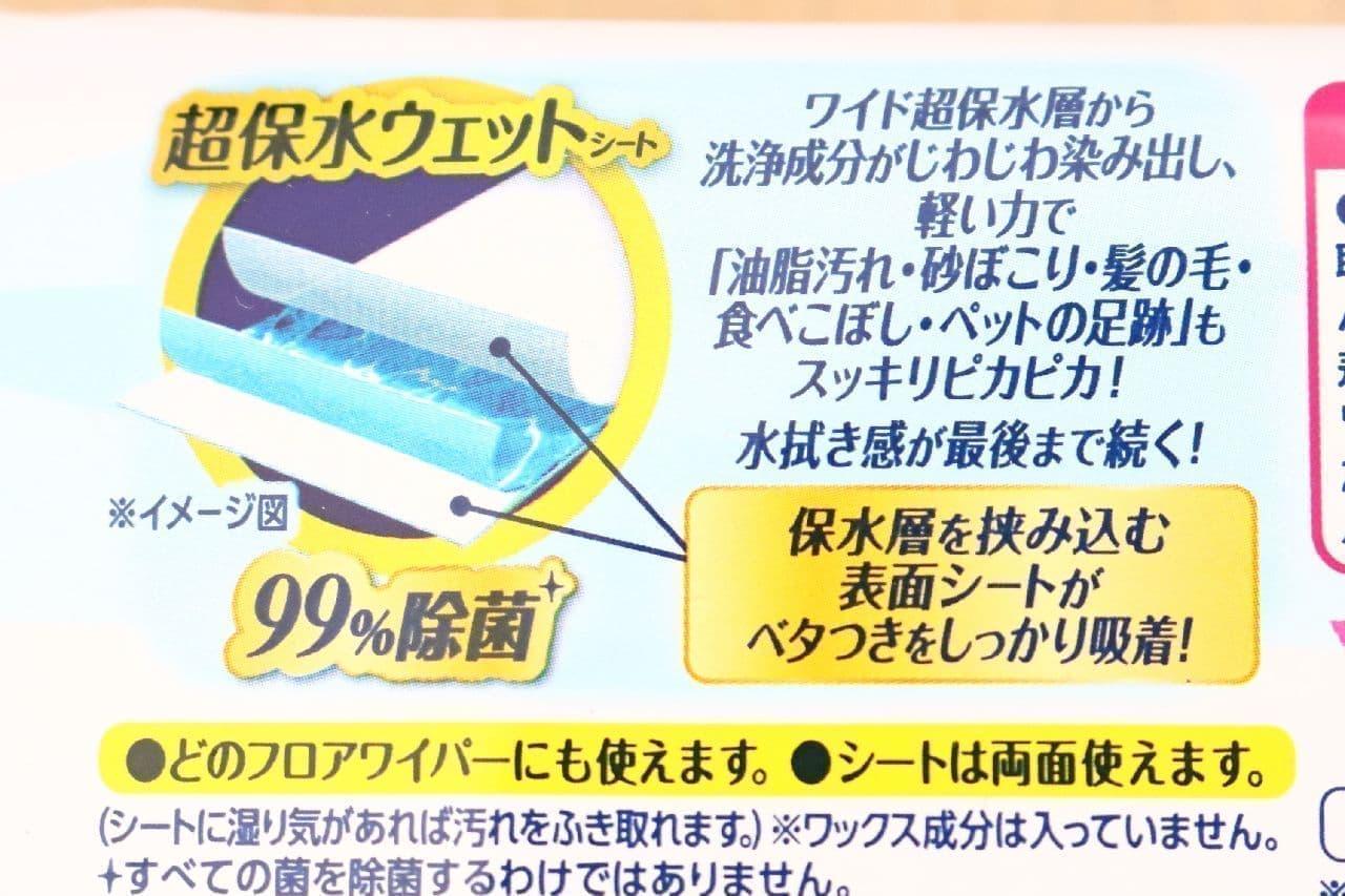 水拭き用シート「ウェーブ 掃除ワイパー 超保水フロア用 ウェットシート」