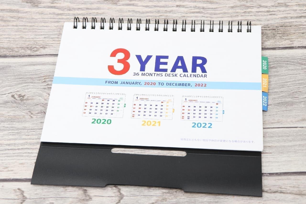 おすすめ!ダイソーの2020年カレンダー4選--お得な3年分や可愛い動物写真つき、教養になる週めくりも