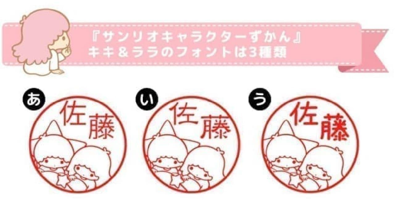 可愛い「キキ&ララ」デザインの印鑑--オーダーメイドで好きな絵柄に、銀行でも使用可能