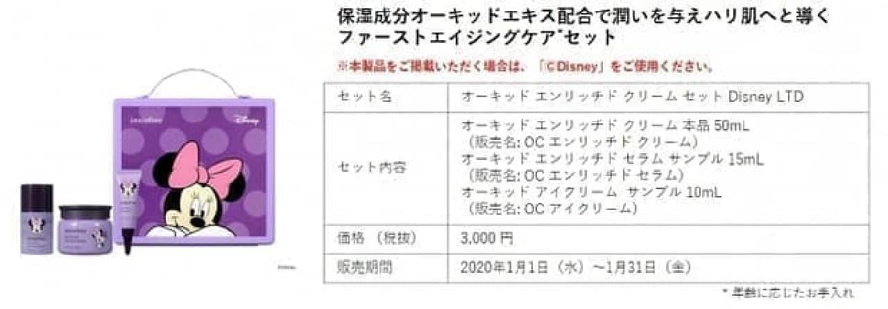 イニスフリーオーキッド エンリッチド クリーム セット Disney LTD