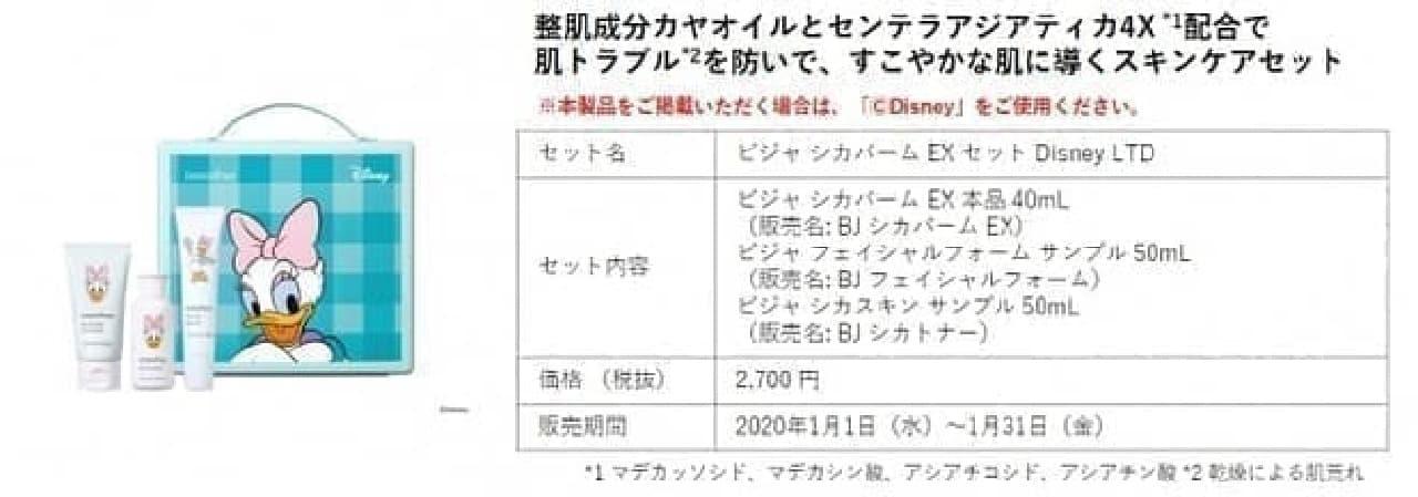 イニスフリービジャ シカバーム EX セット Disney LTD